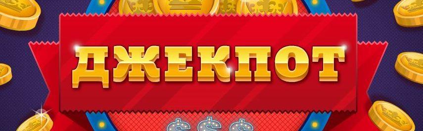 Джекпот в онлайн казино